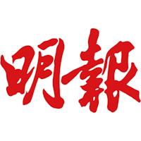 Ming Pao 明報