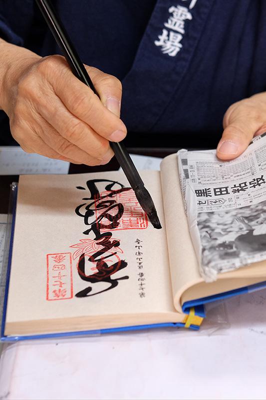 SGSTP_15_Shikoku_Calligraphy.jpg